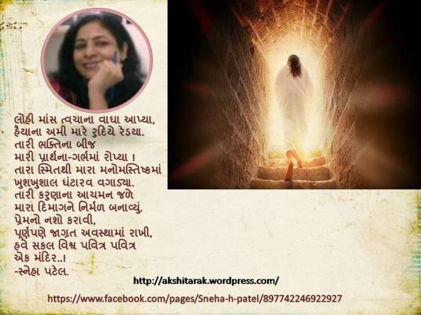 prayer - sneha patel